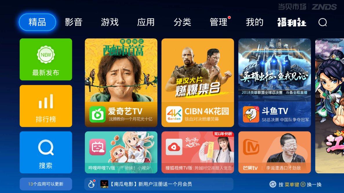 小米电视4X安装第三方软件观看直播教程