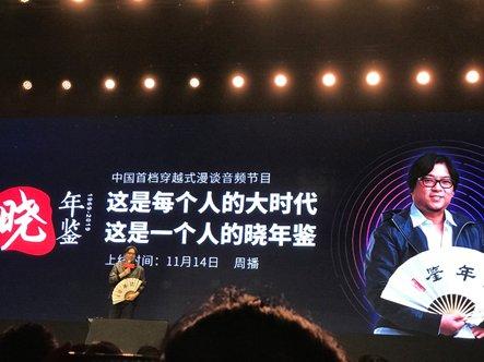 蜻蜓FM发布全新九大内容矩阵 将投10亿元扶持主播生态