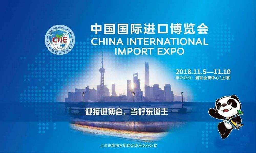 进口博览会2018:从家电到食品,超5000件展品中国首秀