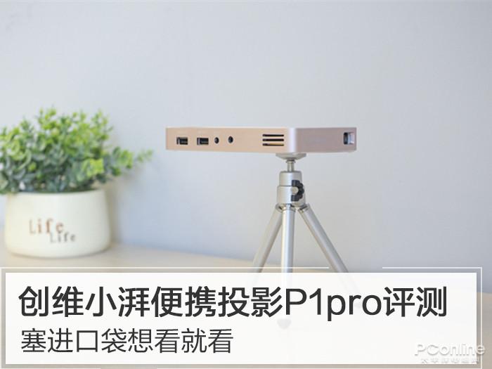 创维小湃P1 Pro投影评测 全能便携还要啥自行车