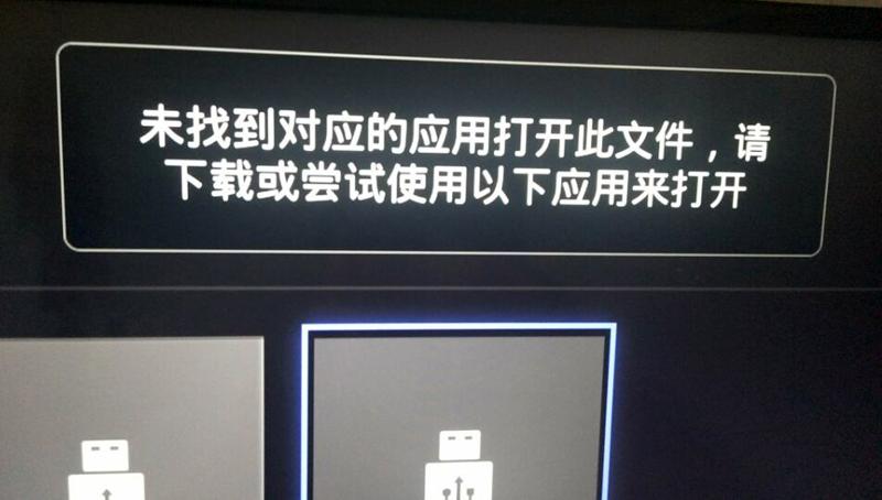 海信HZ50E5A怎么安装软件看电视直播?详细图文教程