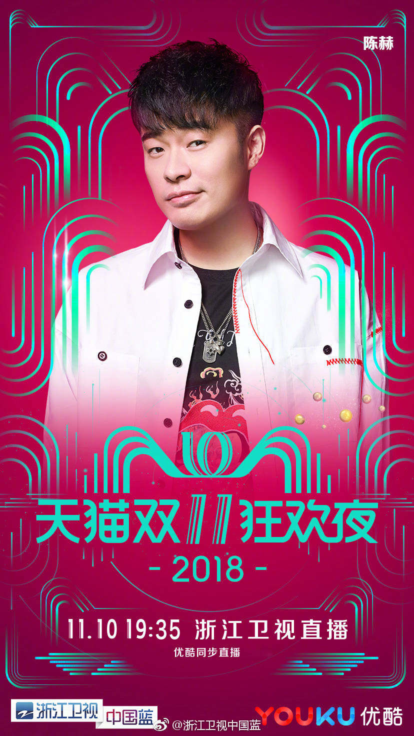 2018《天猫双11狂欢夜》11月10日 快乐即将上演