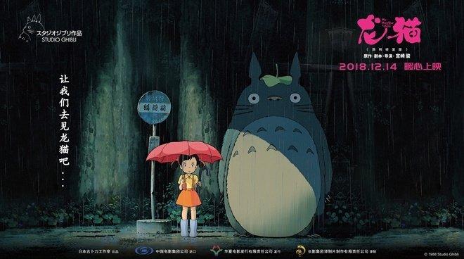 定档了!经典动画《龙猫》12月14日内地上映