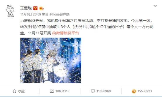 王思聪百万抽奖限制条件庆祝iG夺冠,英雄联盟道歉iG