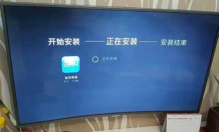 康佳B50U怎么安装第三方软件看电视直播?详细图文教程