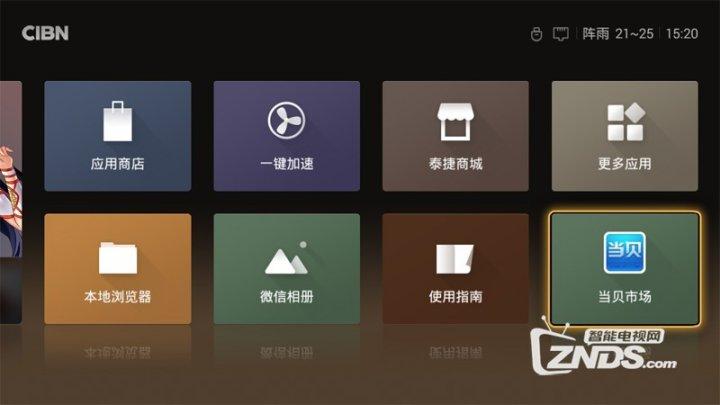 京东电视盒子开启预售!与泰捷联名推出新品WE40JD
