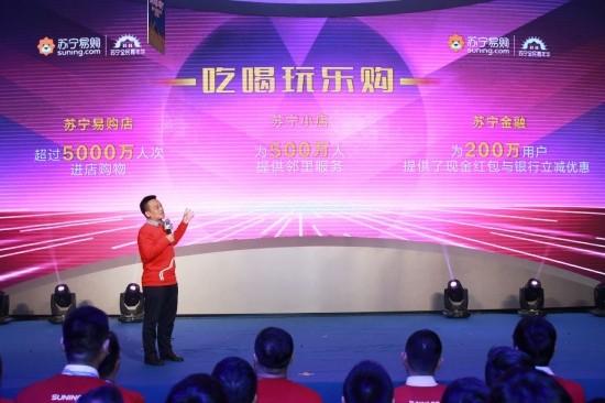 苏宁易购双11战报:全渠道销售同比增长132% 订单数暴增5倍
