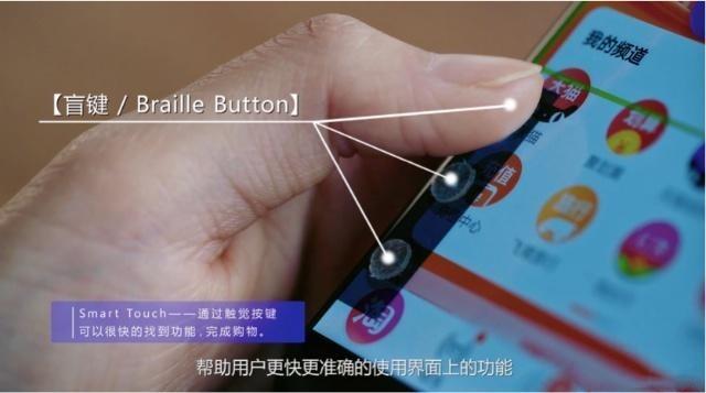 阿里联合清华大学发布Smart Touch:助力盲人轻松购物