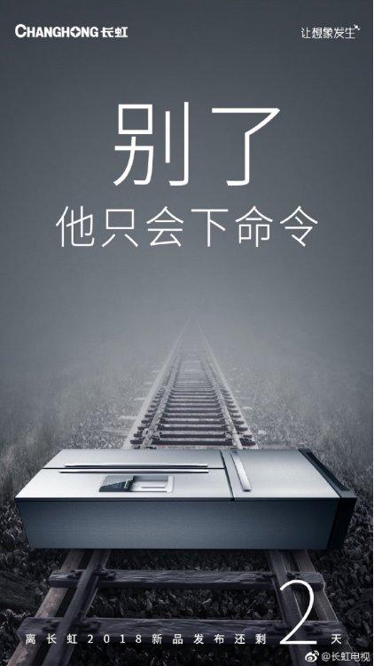 """长虹电视13日新品发布,神秘""""就AI指挥家""""等待揭晓"""