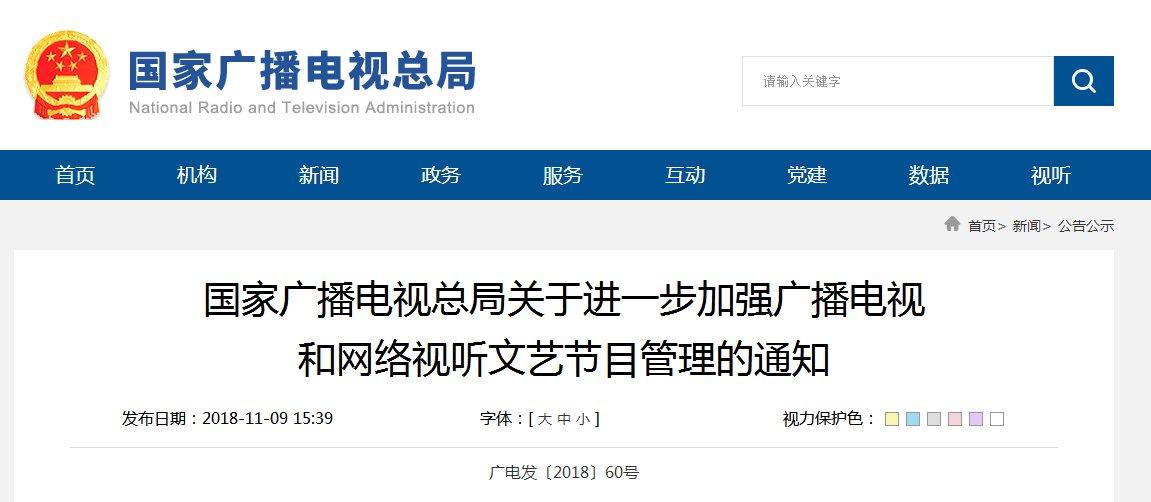 广电总局正式发布限娱/限薪令 但仍有明星不配合