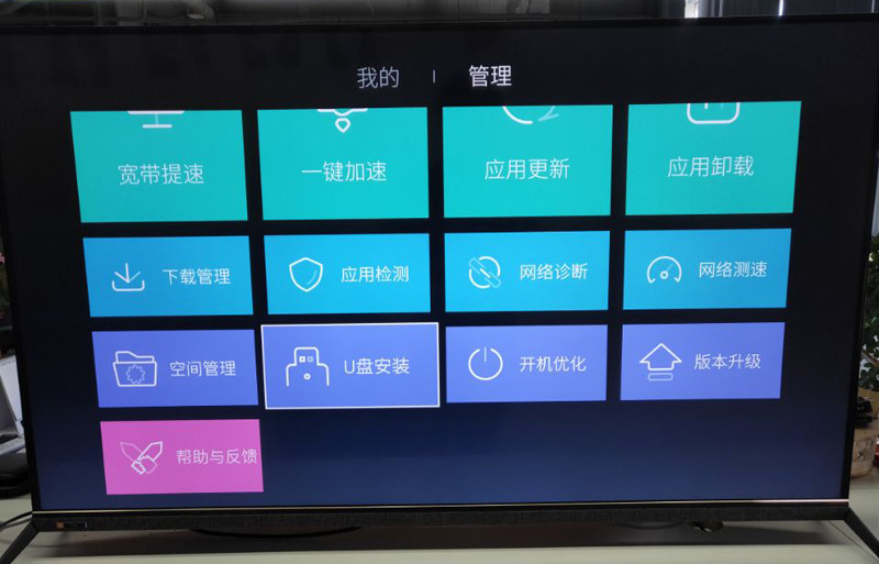 创维55M7S怎么安装第三方软件看电视直播?详细图文教程