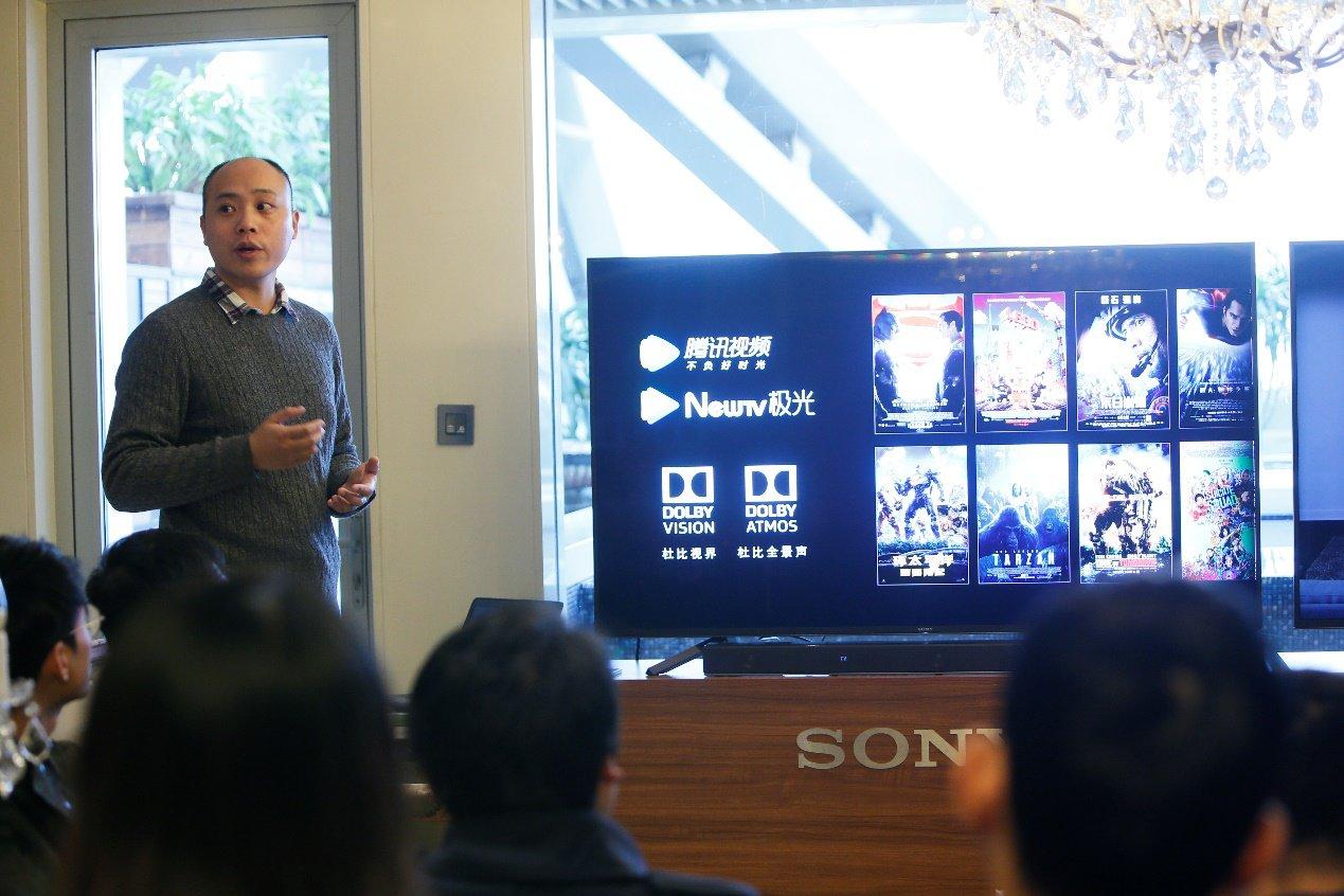 腾讯视频/索尼电视/杜比实验室 联合举办黑科技视听品鉴会