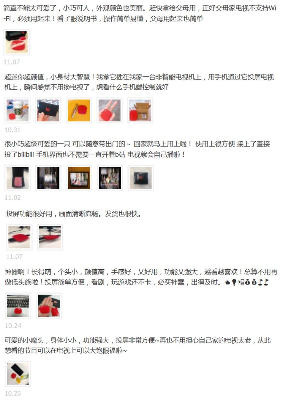 天猫魔投2K双11单日销量破20万台 引爆投屏追剧潮流