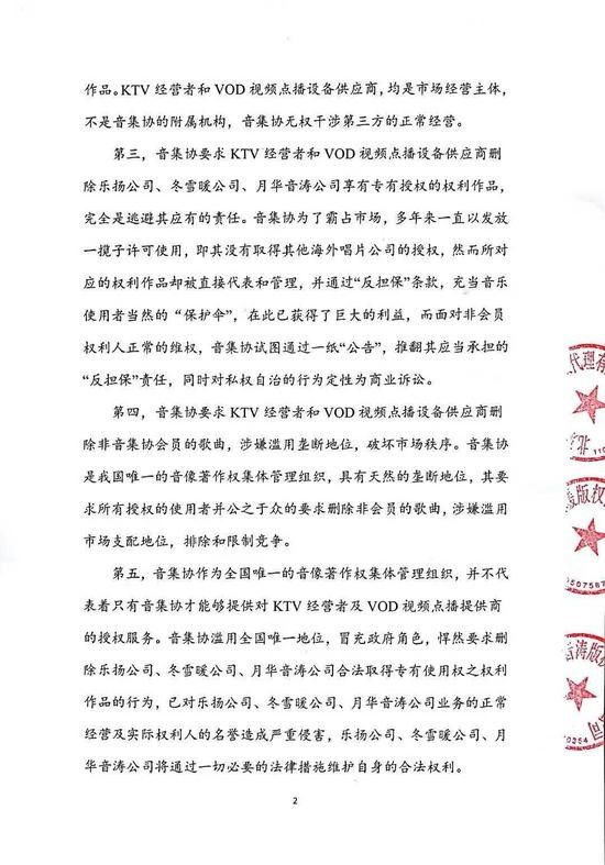"""多家音乐版权方联合声明:严正抗议音集协""""要求删歌"""""""