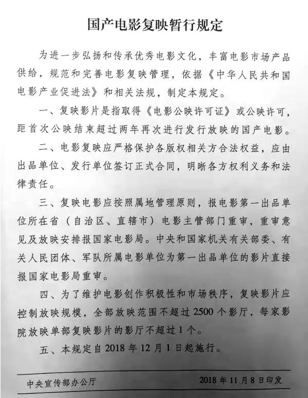 国家电影局:《国产电影复映暂行规定》将于12月1日起执行