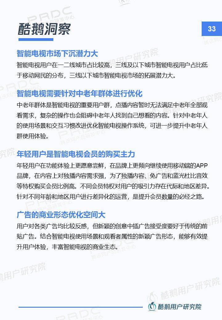 酷鹅用户研究院联合当贝市场发布《智能电视用户洞察报告》
