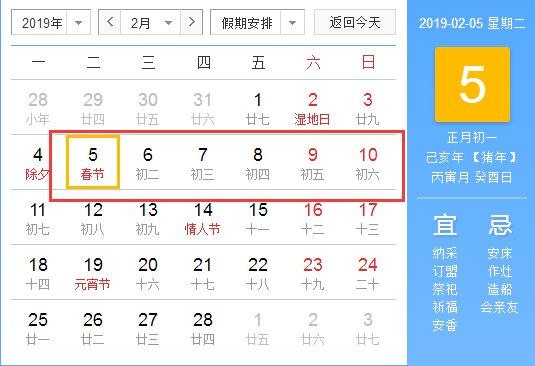 2019年放假时间表:共有7个节假日,元旦和春节如何调休?