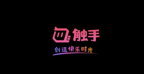 触手直播宣布爱奇艺成为新投资方 具体投资金额暂未公布