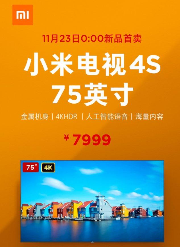 大屏AI电视普及先锋!75英寸小米电视4S仅售7999元