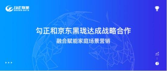 勾正与京东商城黑珑科技达成战略合作 融合赋能家庭场景营销