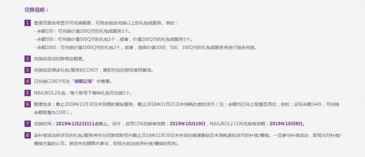 《QQ音速》退市公告:明年底正式关服 补偿活动礼包你兑换了?