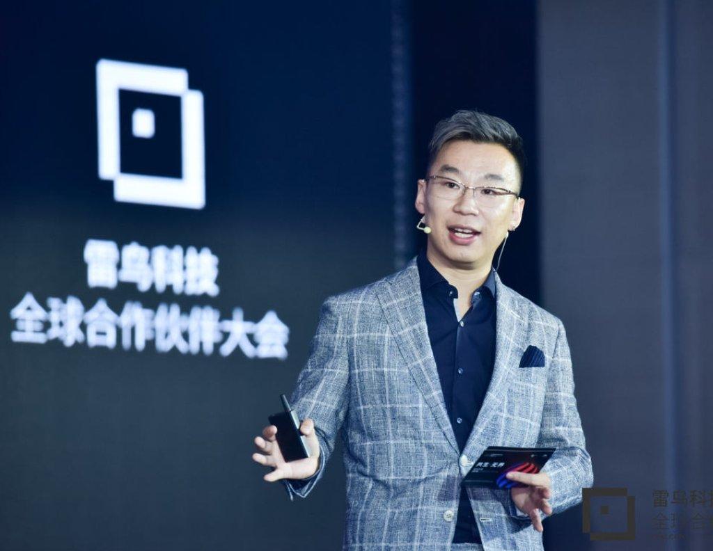 雷鸟郭彤:以科技+人文+商业模式 建立互利共生的生态伙伴