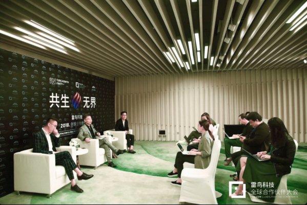 雷鸟科技2018全球合作伙伴大会召开,行业大佬们都说了些啥?