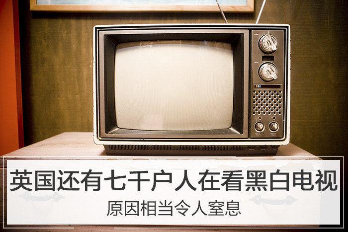 为节省电视牌照费,英国有7000多户仍在收看黑白电视
