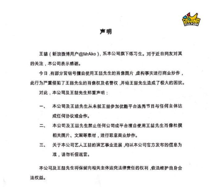王思聪怒骂优酷,宣布将不会再与优酷有任何合作