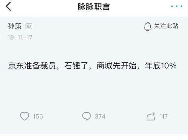 """""""京东大面积裁员""""为谣言,已向公安机关报案"""