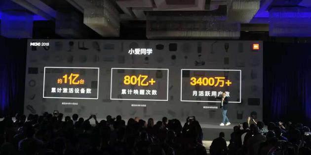 雷军表示:小爱同学已累计激活约1亿台设备,唤醒80亿次