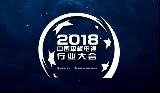 2018中国平板电视行业大会12月17日开幕 四大亮点抢先看