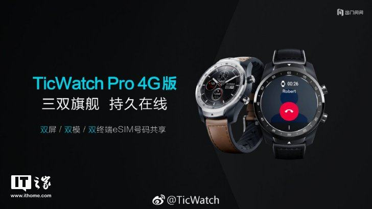 出门问问TicWatch Pro 4G版智能手表发布 售价1799元