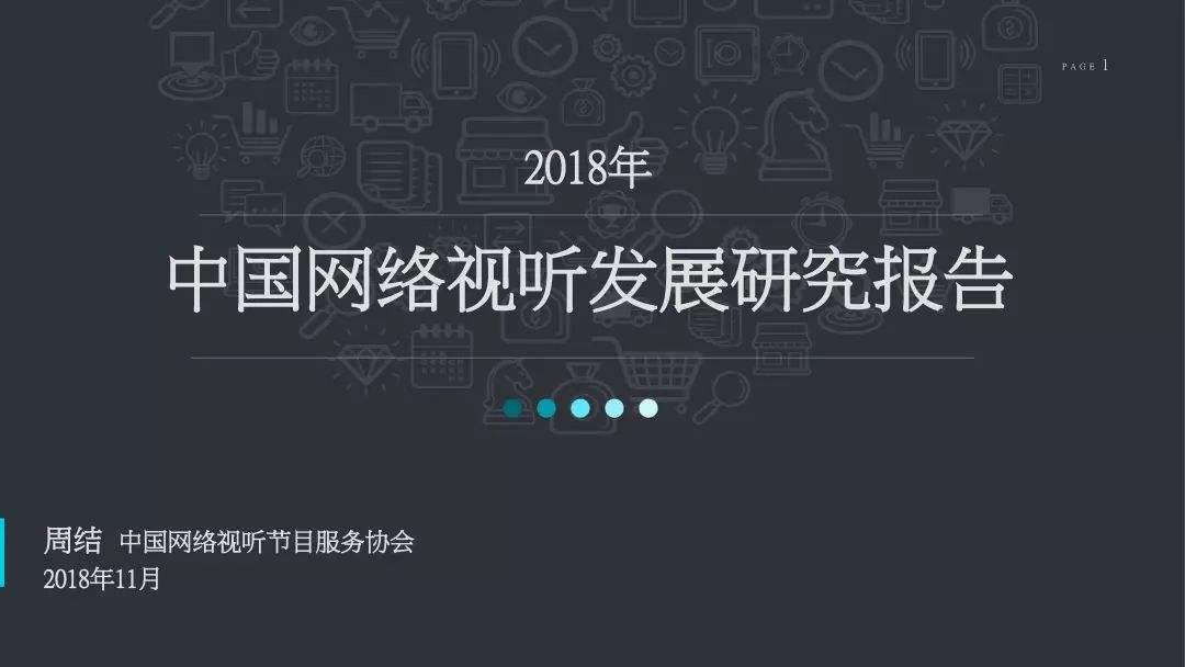 《2018网络视听发展研究报告》发布 网络视频用户规模破6亿