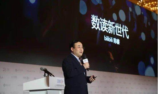 B站陈睿:年轻人喜欢幻想的世界,但更热爱现实的美好