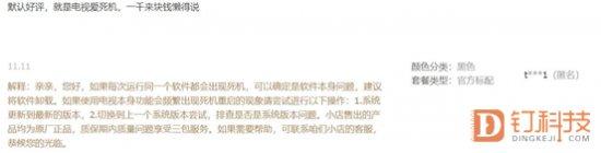 彩电差评榜小米上榜:低价冲量不如品质创新