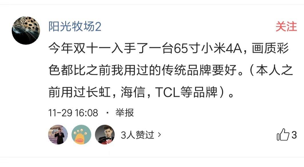小米电视荣获2018电视品牌忠诚度第一名 靠的是什么?