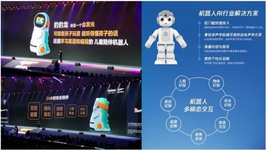 儿童智能机器人未来发展:AI和教育结合成行业重点