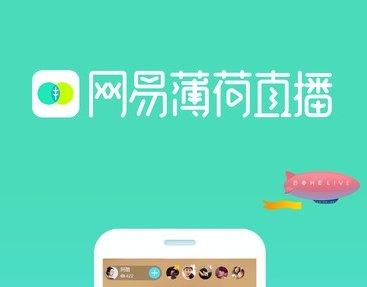 """""""网易薄荷""""宣布12月底停止运营:逾期未退款视为放弃权益"""