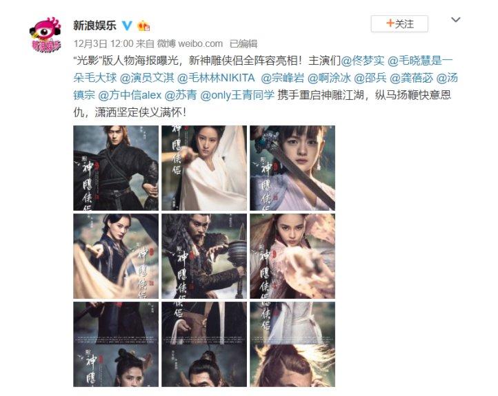 新《神雕侠侣》全阵容曝光,小龙女杨过主演是谁?