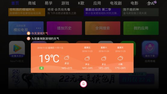 智能語音操控極致體驗 康佳易柚7.0語音精靈評測