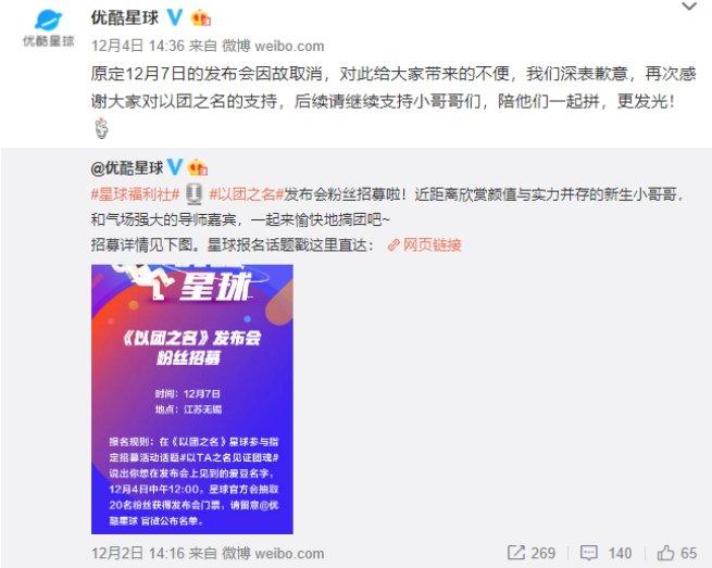 原优酷总裁杨伟东因经济问题被查,新综艺以团之名或延期