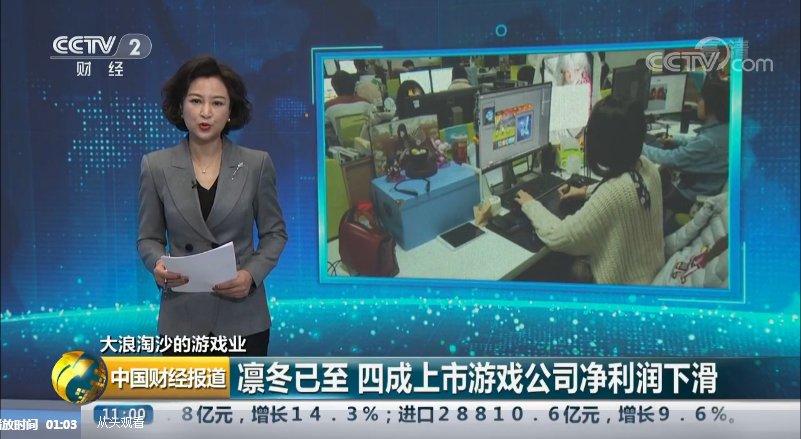 央视报道:凛冬已至,四成上市游戏公司营收下滑