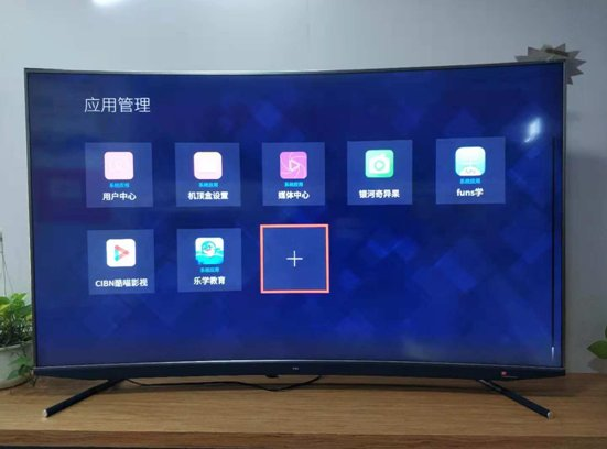 TCL电视禁止安装此来源应用怎么办?最新图文教程来了!