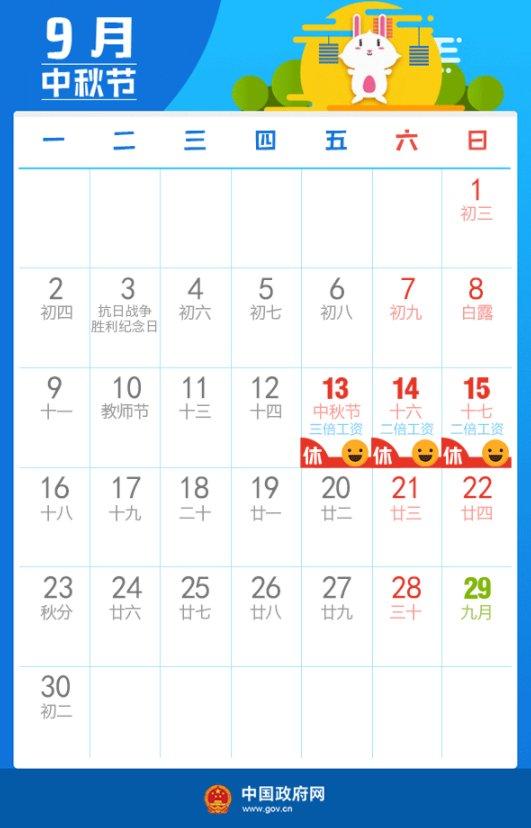 2019年放假安排时间:五一只休一天,多与周末连休