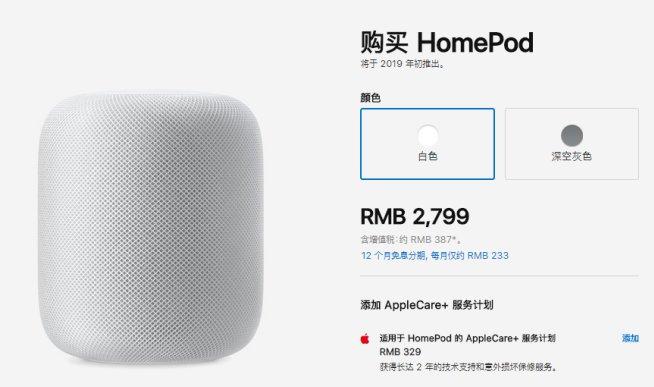 苹果2019年将在中国开售国行版HomePod AI智能音箱