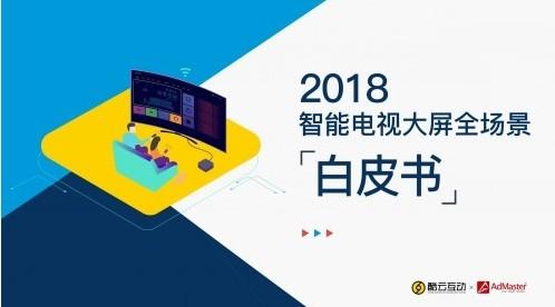2018年智能电视大屏全场景白皮书发布