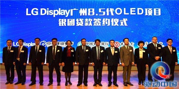 LG Display广州OLED项目获支持 签订了200亿元规模贷款
