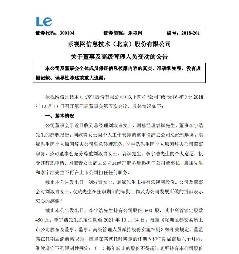 乐视网三大高管辞职 乐视:不会影响公司的日常经营及管理