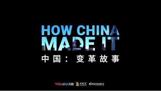《中国:变革故事》优酷独播 定制款天猫魔投助阵跨屏体验